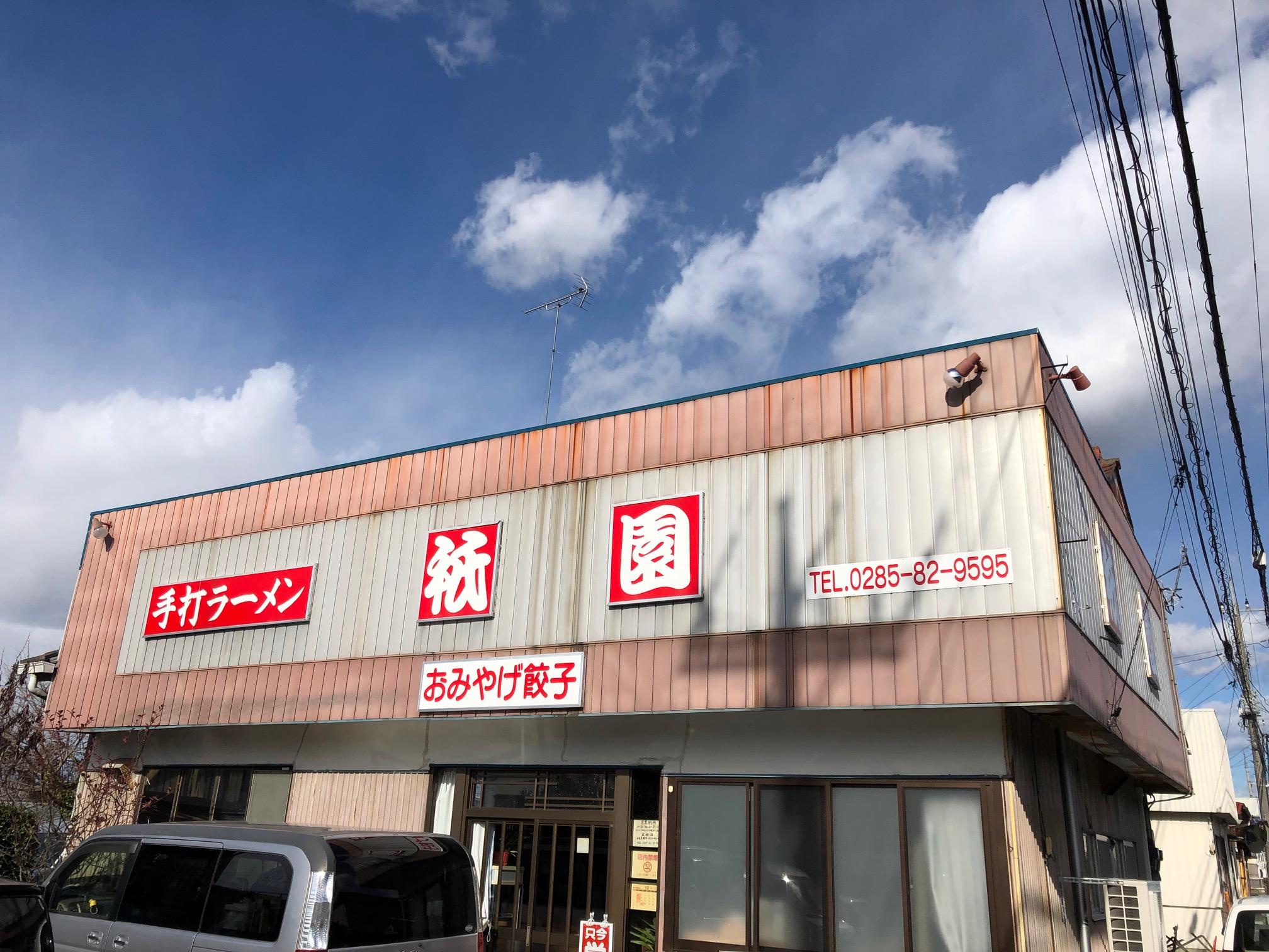 ラーメン「祇園」★地元の人おすすめのラーメン屋★栃木県益子町