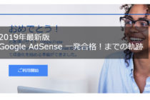 ★ 奇跡 2019年 最新版 ★Google アドセンス 一発 合格の軌跡!趣味・雑記ブログ