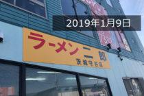 ラーメン 二郎 茨城守谷店 2019年1月8日 情報