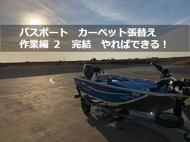 バスボート カーペット張替え【 作業編2 完結】アルミ デッキ