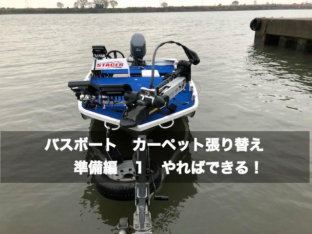 バス アルミ ボート カーペット張替え【 準備編1】 判断 材料費