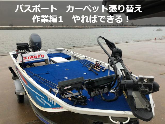 バスボート カーペット 張替え【 作業編1 】 デッキ はがし 道具