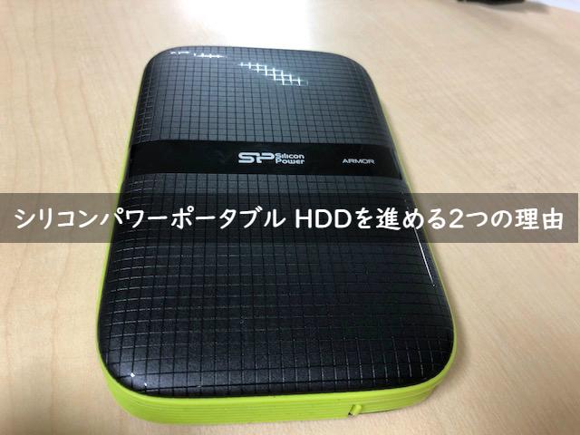 シリコンパワー ポータブルHDD を進める2つの理由!