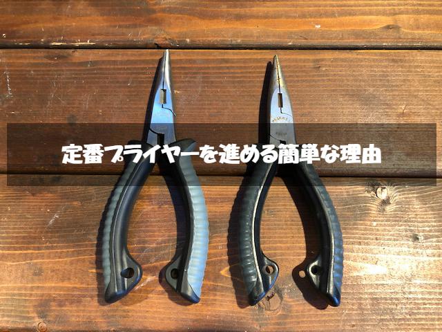 ダイワ プライヤー V 150H バスフィッシングの定番商品