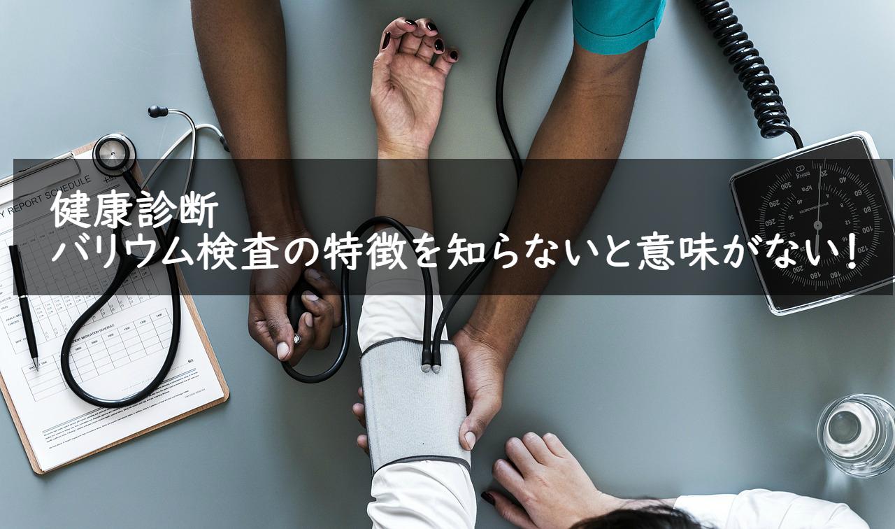 健康診断 バリウム検査の特徴を知らないと意味がないって知ってた!?