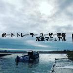 【バスボート トレーラー ユーザー車検】完全マニュアル/体験記