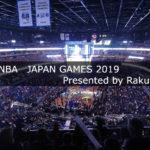 【NBA JAPAN GAMES 2019 】ジャパンゲーム チケット 購入 まとめ
