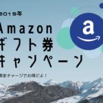 【2019年】初回 Amazonギフト券 現金 チャージ 1000円得しよう!
