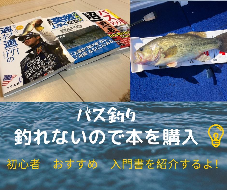 バス 釣り !釣れないので 本 を購入【初心者 おすすめ 入門書】