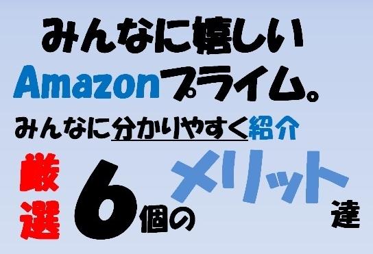 【2020年】Amazon プライム会員が絶対お得 メリット デメリットを説明