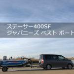 ステーサー 400SF バスボート アルミ おすすめ インプレ