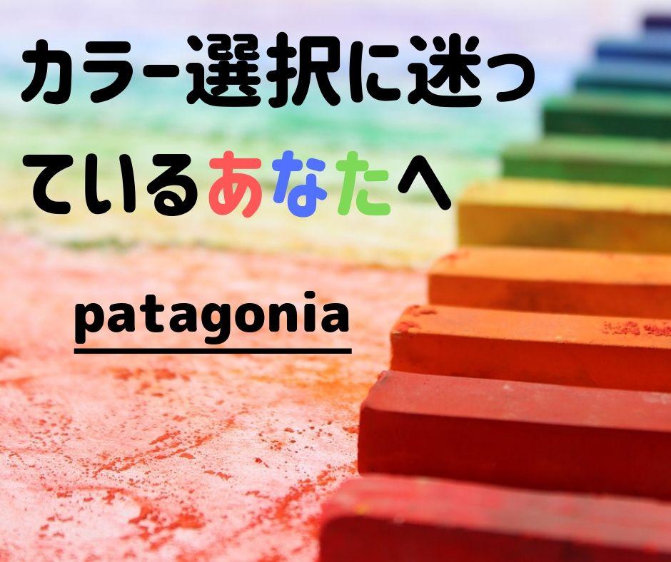 パタゴニア カラー選びに迷っているあなたに読んでほしい