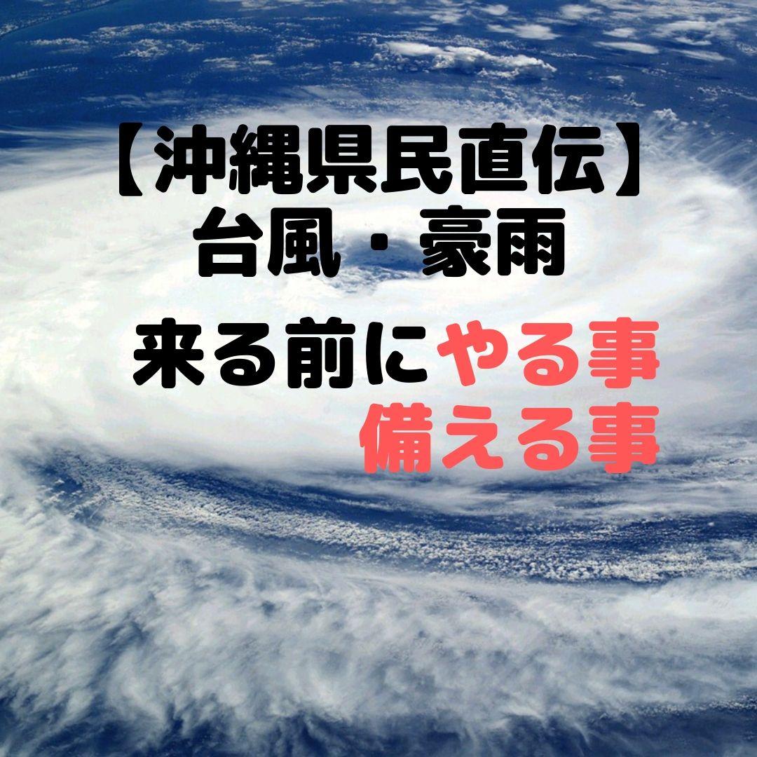 おすすめ 備蓄 台風・豪雨が来る前にやるべきこと【沖縄県民直伝】