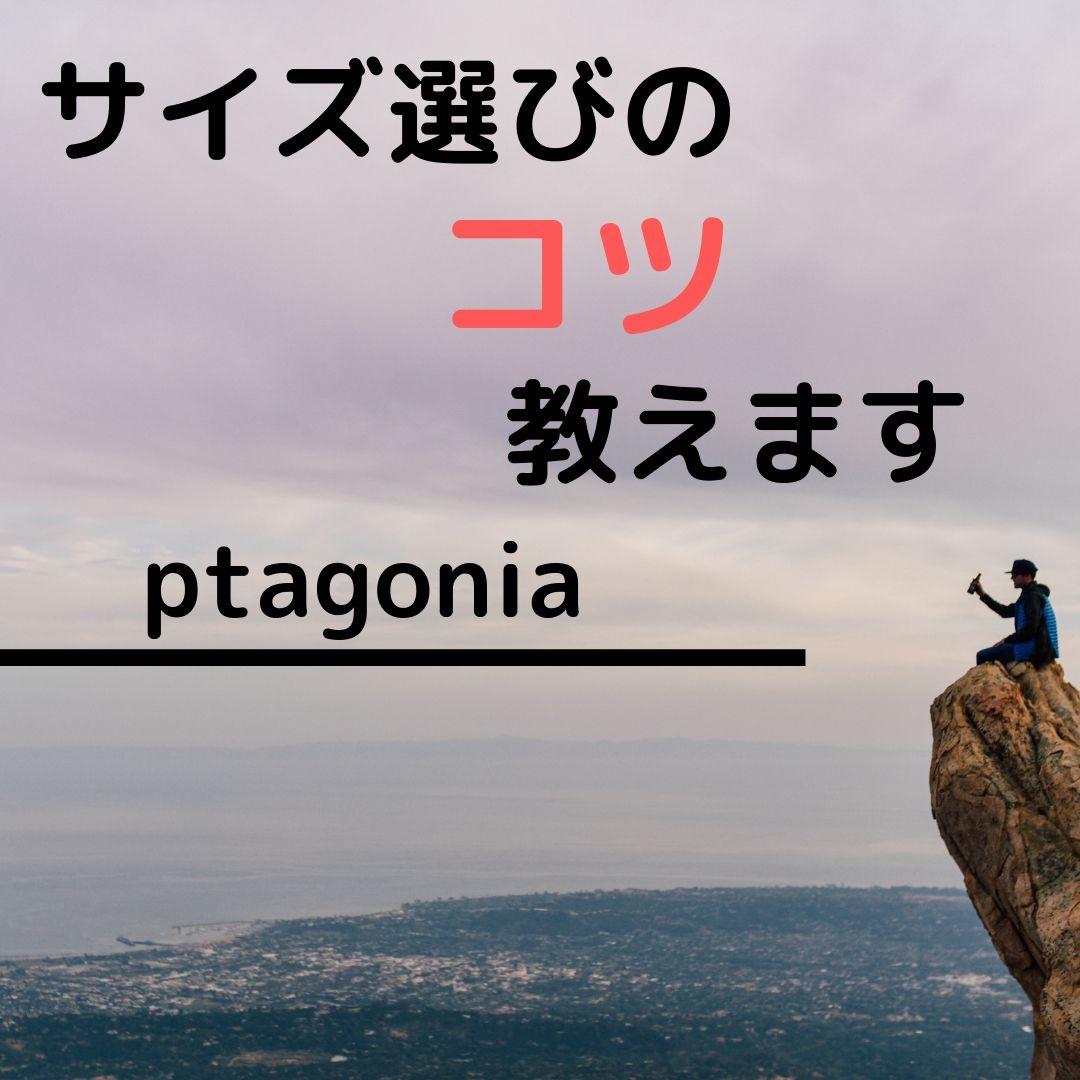 パタゴニア【サイズ選びのコツ教えます】もう絶対に間違えない!