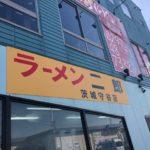 【ラーメン二郎 茨城守谷店】注文は焦らず冷静に行うべし!