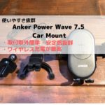 Anker Power Wave 7.5 アンカー スマホ ホルダー充電 機能付き