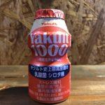 【新発売】Yakult(ヤクルト)1000 口コミ どこよりも分かりやすく解説