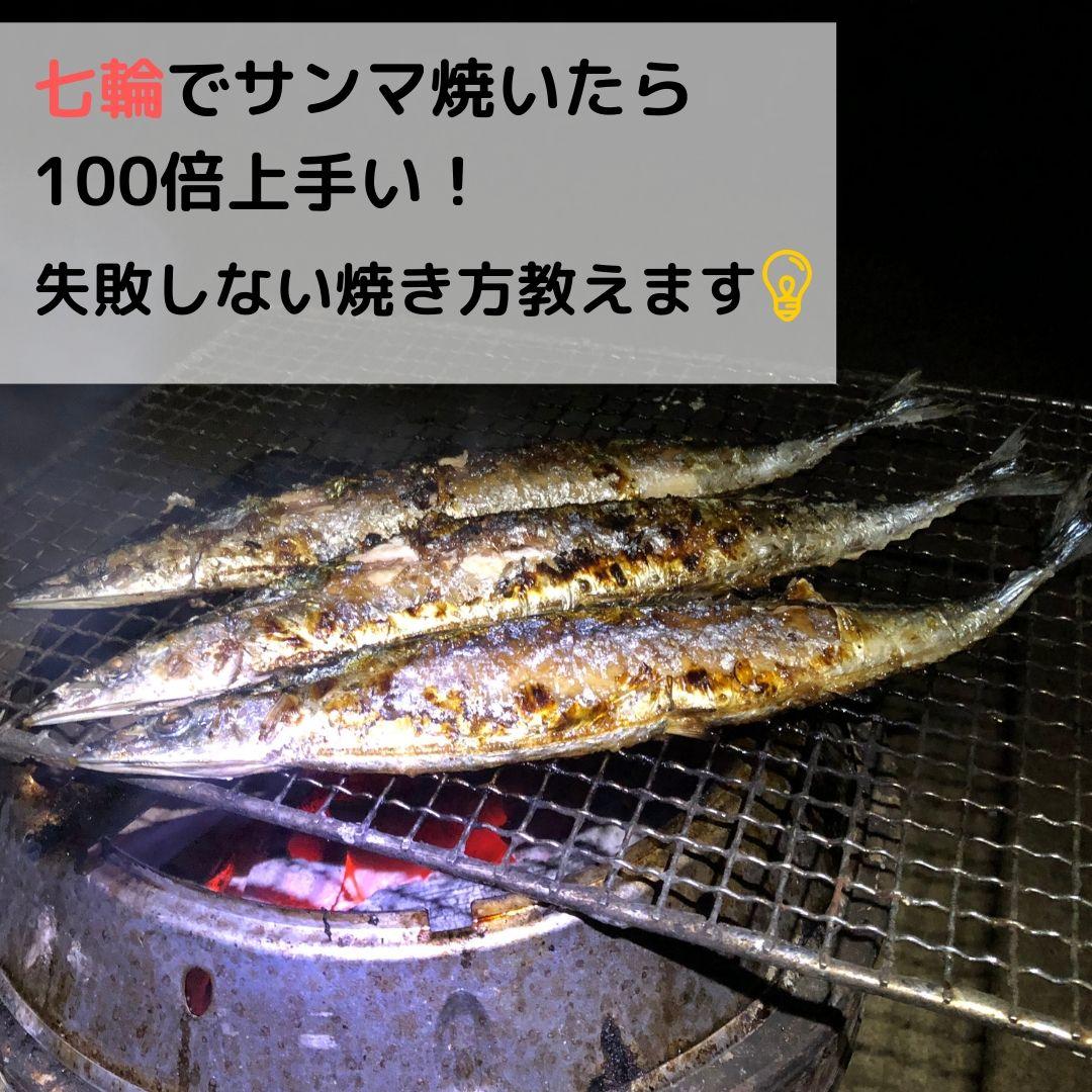 七輪 サンマの簡単な焼き方のコツ くっつくのは塩で防げる
