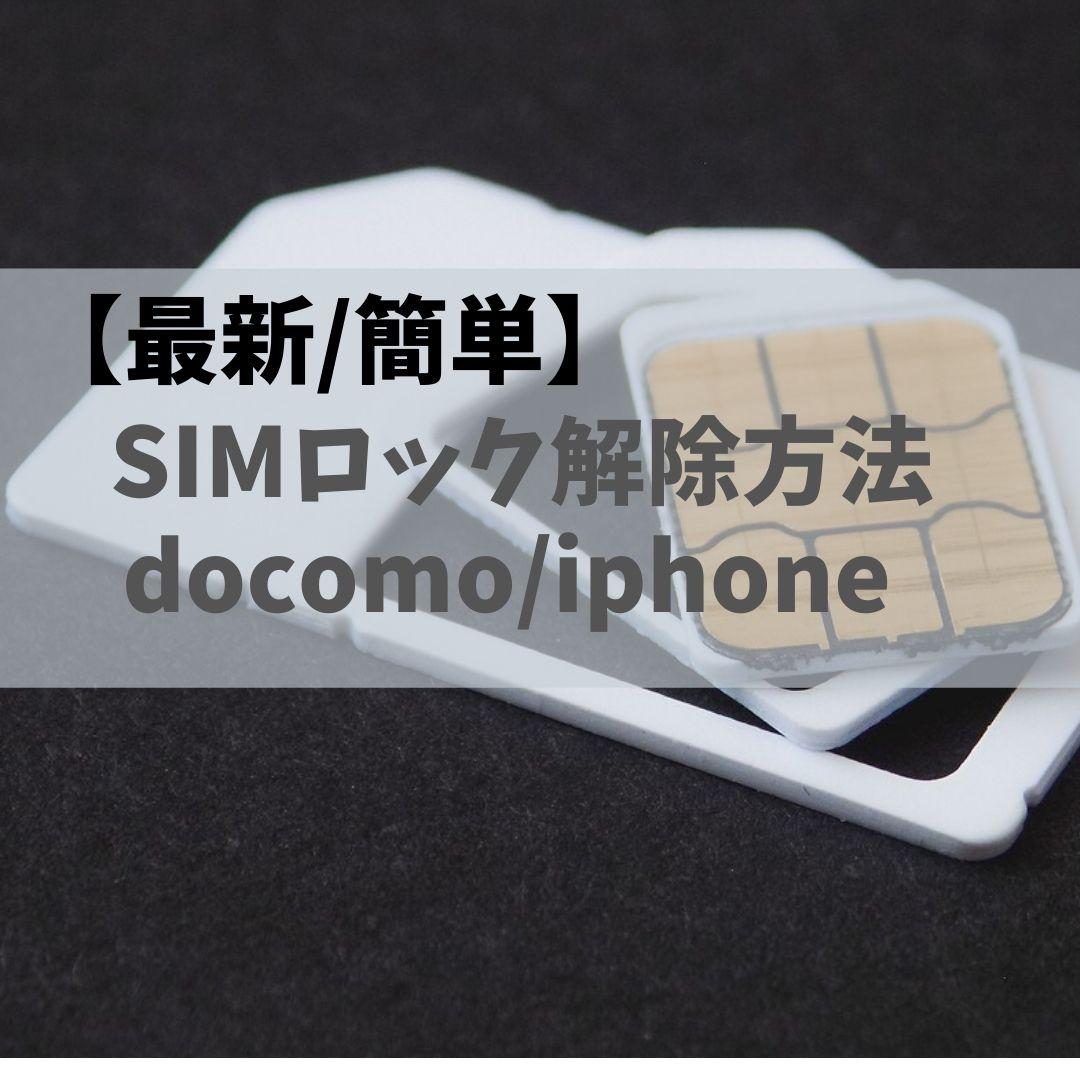 【簡単】ドコモ iphone 8 SIMロック解除方法   デメリットなし