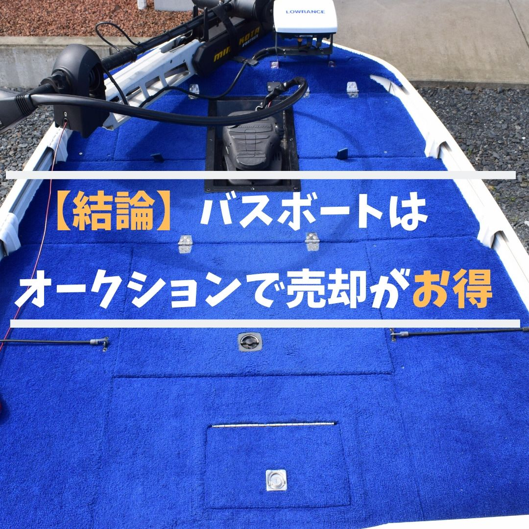 【結論】バスボート は オークション で 売却がお得!体験談