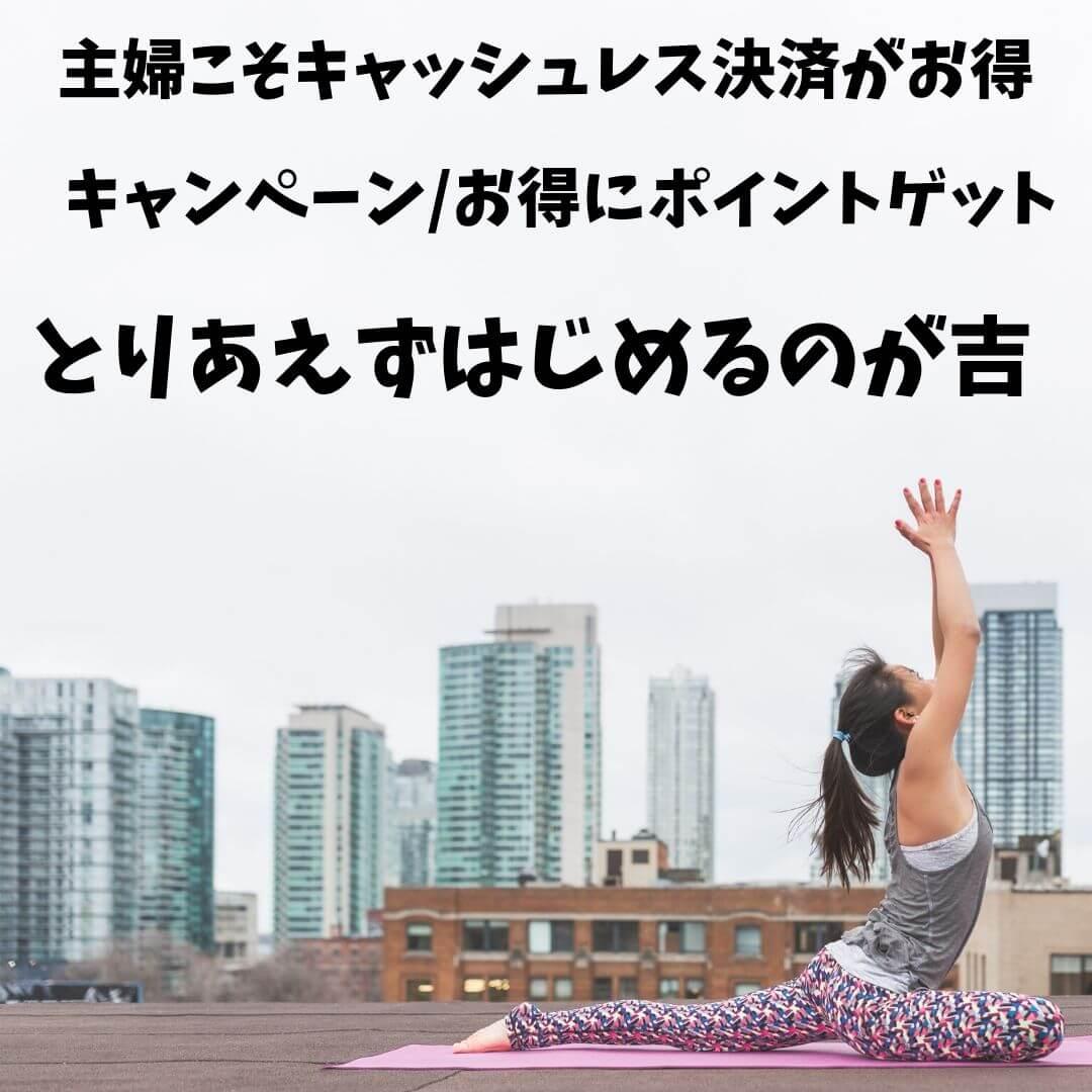 主婦 こそキャッシュレス決済 キャンペーン 簡単にポイントゲット!