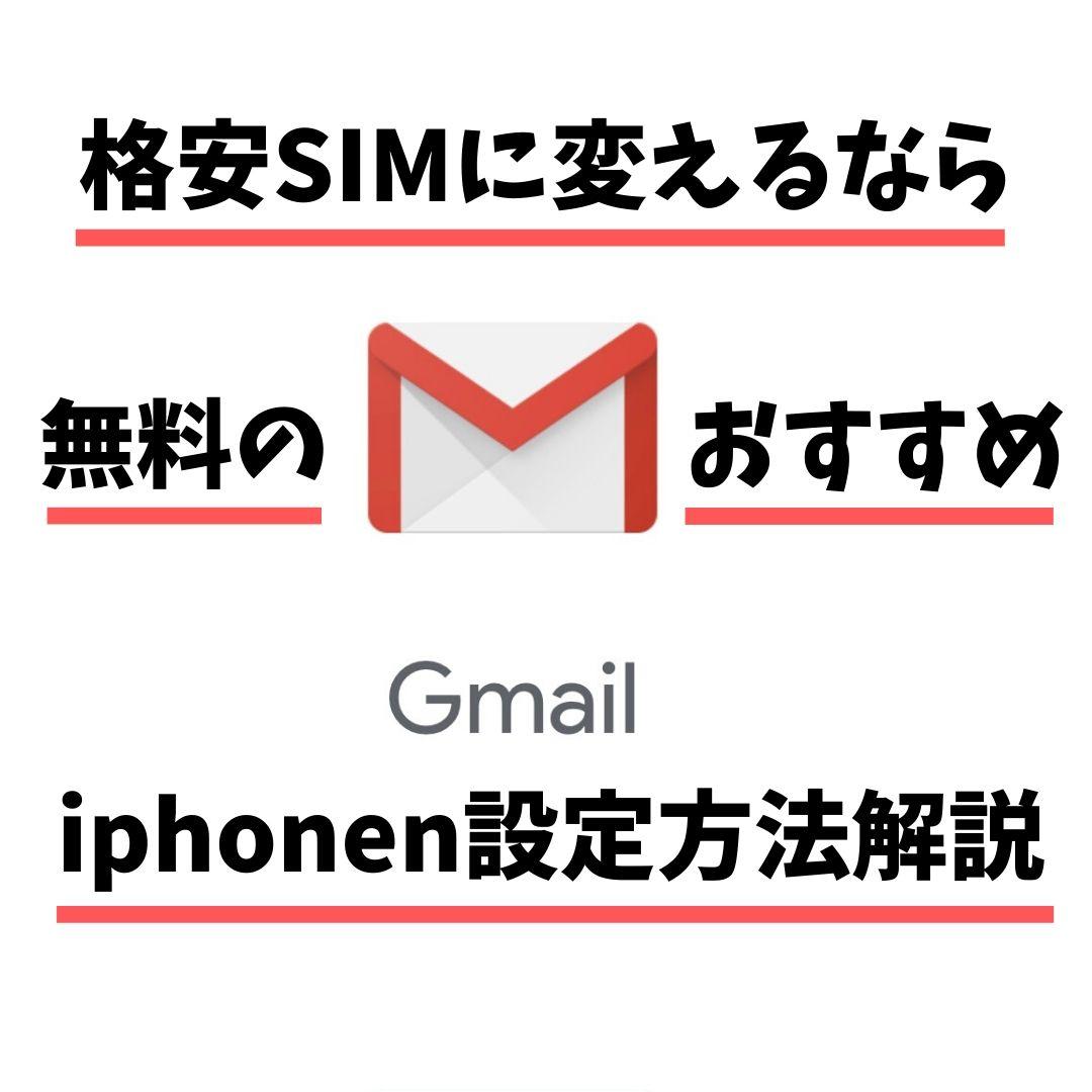 格安SIM スマホ 変えるなら無料 Gmail おすすめ! iphonen  設定方法解説