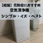 【結論】花粉症のおすすめの空気清浄機はシンプル・イズ・ベスト