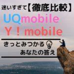 ワイ モバイル UQ  迷いすぎて【徹底比較】お得なのはどっち?