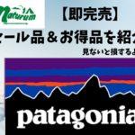 【即完売】ナチュラム パタゴニア セール品&お得商品を紹介