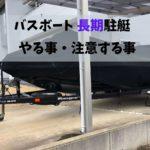 バスボート【長期駐艇時】やる事・注意する事を解説