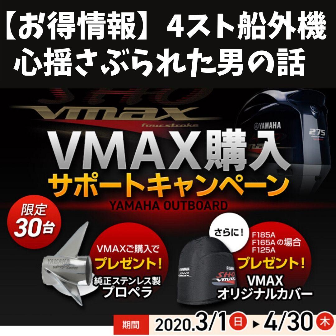 ヤマハ 船外機 VMAX 購入サポート キャンペーン紹介 揺さぶられた男の話