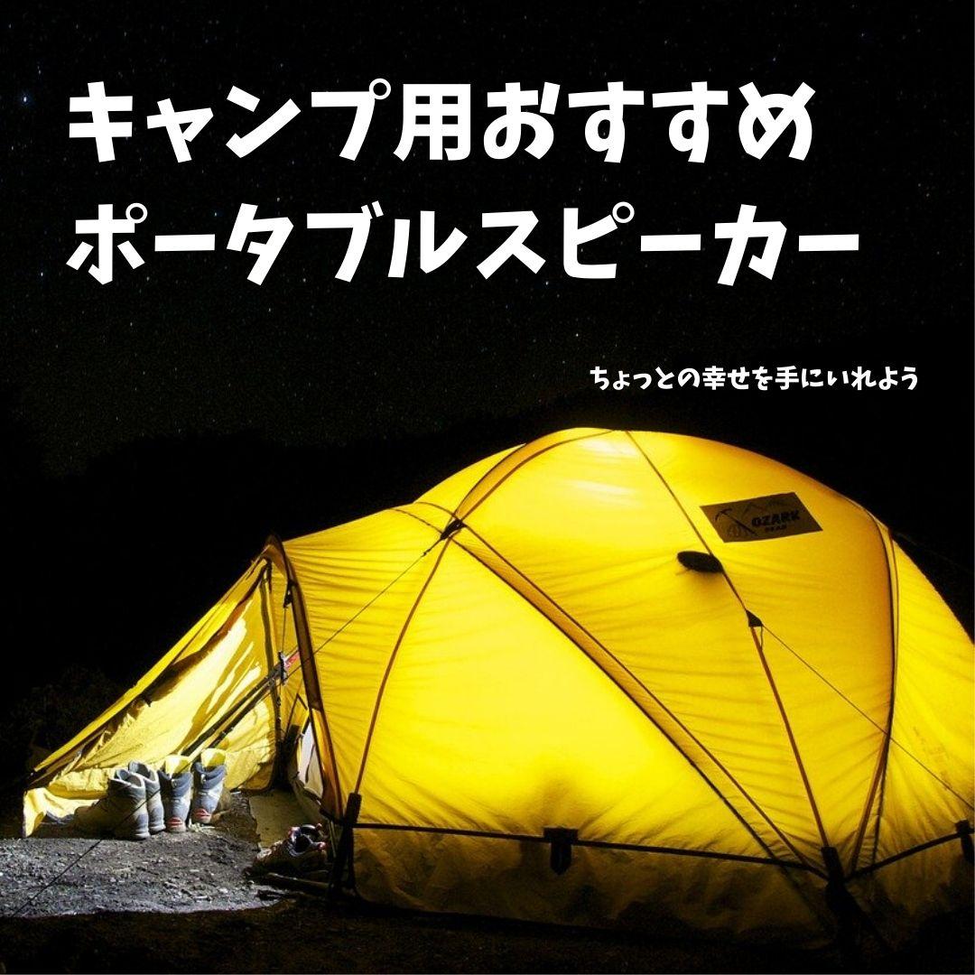 キャンプ用 防水 おすすめ ポータブル スピーカー Bluetooth