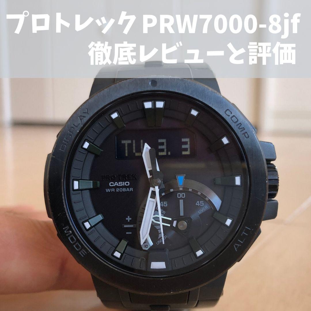 プロトレック PRW 7000-8jf の評価とレビュー トリプル センサーは偉大