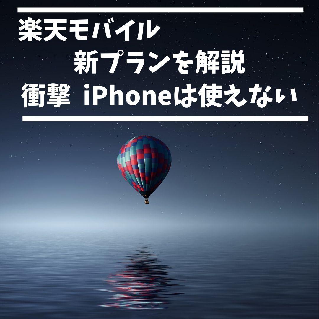 【速報】楽天モバイル 新プランを解説 iPhone使えない事実に衝撃