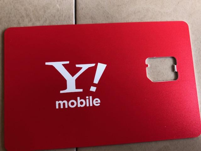 ドコモ iPhone8からワイモバイルの乗り換えを解説 事前準備が大切