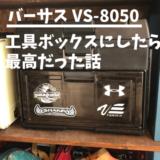 メイホウ バーサス VS-8050を工具ボックスにしたら最高だった!?