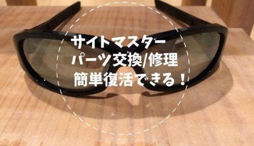 【サイトマスター】パーツ交換/修理で簡単復活!リペアしながら使い続けよう