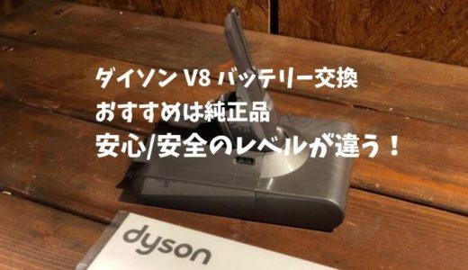 ダイソン V8 バッテリー 前期 後期 見分け 方 おすすめバッテリー紹介