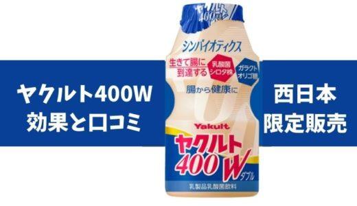 【ヤクルト 400w】効果と口コミ 値段は¥100で西日本限定販売!