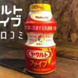 【ヤクルト ファイブⅴ】効果と口コミ 値段は90円スーパーで買える