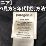 パタゴニア タグの見方を解説 年代 判別は白いタグをみれば解決
