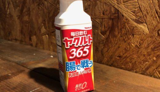 毎日飲むヤクルト365 効果と口コミ 肌に良くて脂質0太るはずない