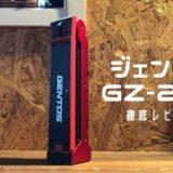 ジェントス GZ 213 ガンツを徹底レビュー 価格は約5,500円