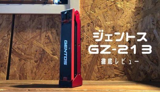 【ジェントス ガンツ GZ 213レビュー】 GZ203と徹底比較で迷わない