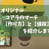 コアラのマーチ オリジナル パッケージ 【作成】作り方と値段を紹介