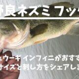 【野良ネズミ フック】リューギがおすすめ!推奨サイズと刺し方を紹介