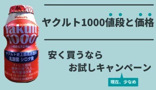 【ヤクルト1000 値段と価格】安く買うならお試しキャンペーン!?