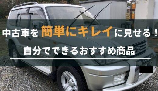 【中古車を簡単に綺麗にする方法】自分でできるおすすめ商品を紹介