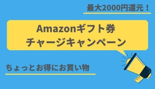 2021年 Amazonギフト券チャージキャンペーン【2000円還元!お得に買物】